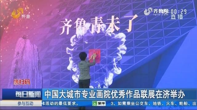 中国大城市专业画院优秀作品联展在济举办