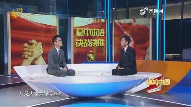 20201017《理响中国》:什么样的生活才是小康生活