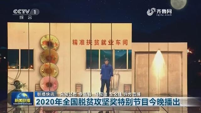 【联播快讯】2020年全国脱贫攻坚奖特别节目今晚播出