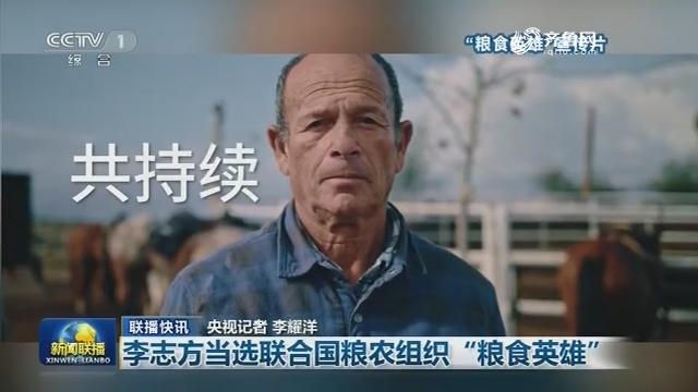 """【联播快讯】李志方当选联合国粮农组织""""粮食英雄"""""""