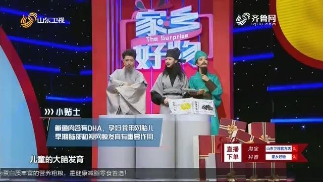 20201017《家乡好物》:福记农场手工水饺