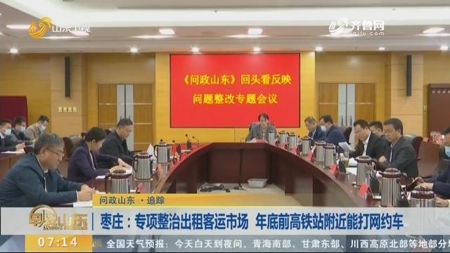 枣庄:专项整治出租客运市场 年底前高铁站附近能打网约车