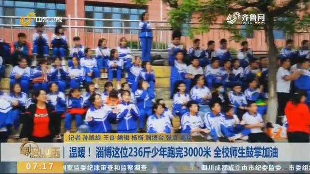 温暖! 淄博这位236斤少年跑完3000米 全校师生鼓掌加油