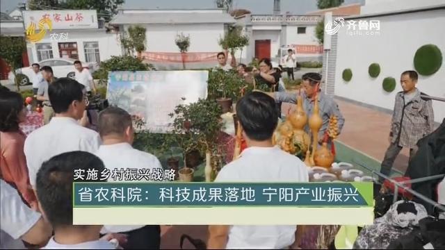 20201018《总站长时间》:省农科院——科技成果落地 宁阳产业振兴