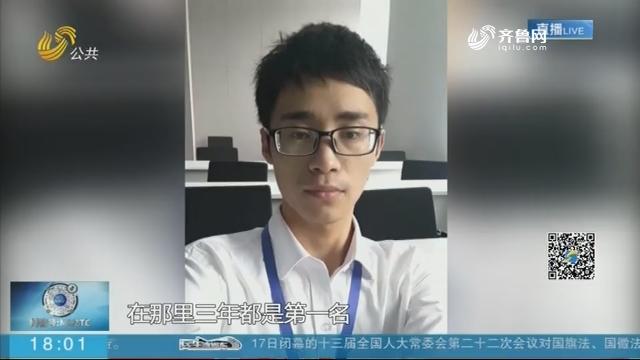 聊城:24岁保研学子突发疾病离世 父母无私捐献器官