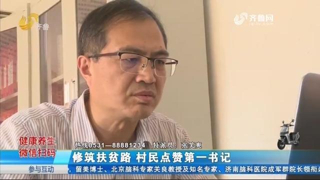 枣庄:修筑扶贫路 村民点赞第一书记