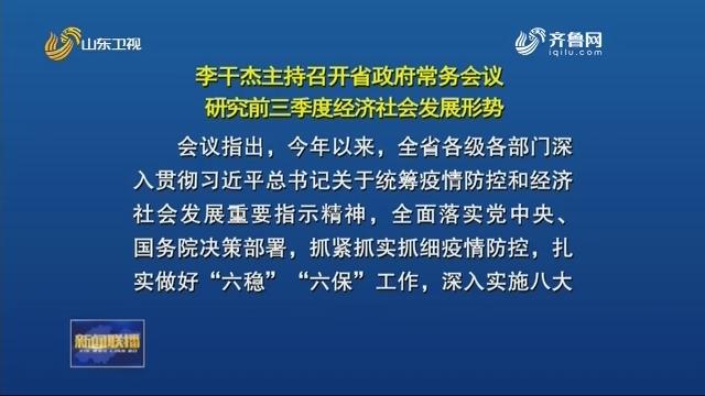 李干杰主持召开省政府常务会议 研究前三季度经济社会发展形势