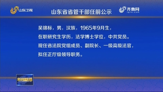 bet356体育在线官网省省管干部任前公示