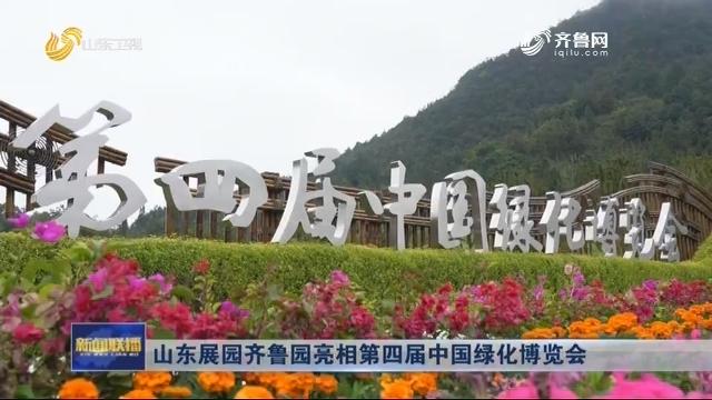 山东展园齐鲁园亮相第四届中国绿化博览会
