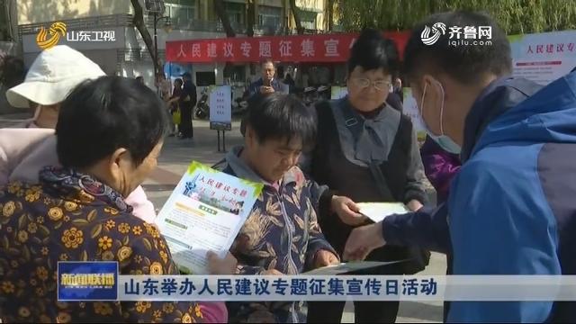 山东举办人民建议专题征集宣传日活动