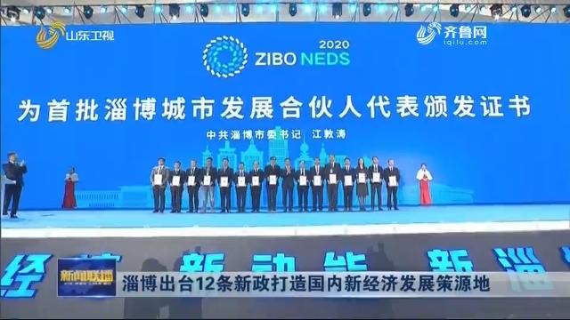 淄博出台12条新政打造国内新经济发展策源地