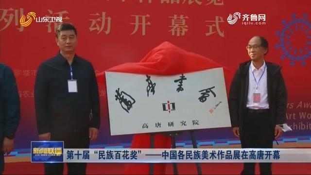 """第十届""""民族百花奖""""——中国各民族美术作品展在高唐开幕"""