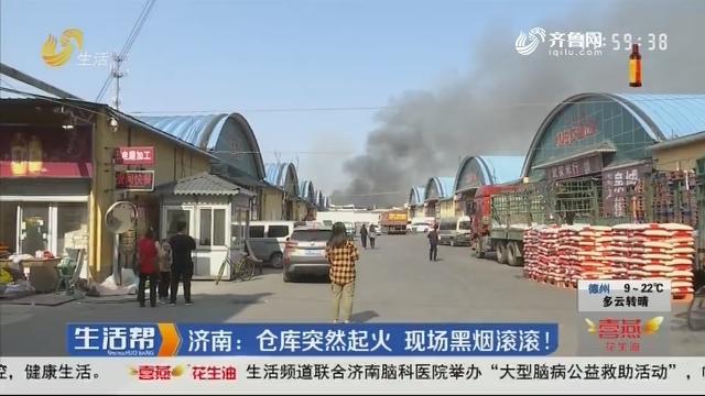 济南:仓库突然起火 现场黑烟滚滚!