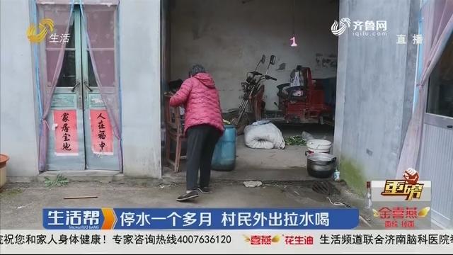 【重磅】潍坊:停水一个多月 村民外出拉水喝
