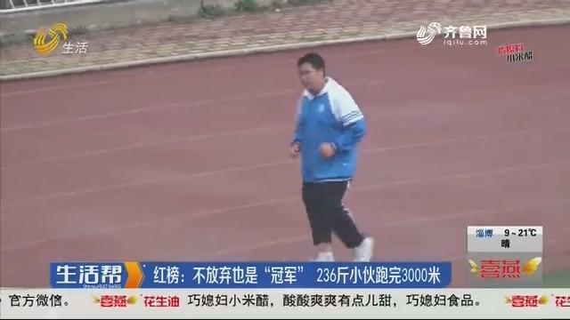 """红榜:不放弃也是""""冠军"""" 236斤小伙跑完3000米"""