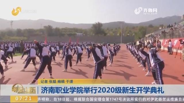 济南职业学院举行2020级新生开学典礼