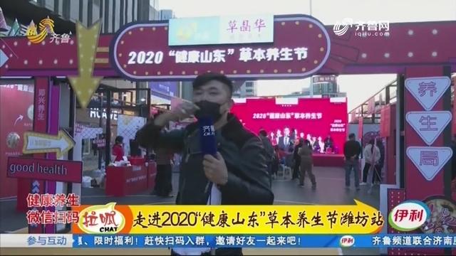 """走进2020""""健康山东""""草本养生节潍坊站"""