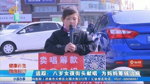 追踪:八岁女孩街头献唱 为妈妈筹钱治病