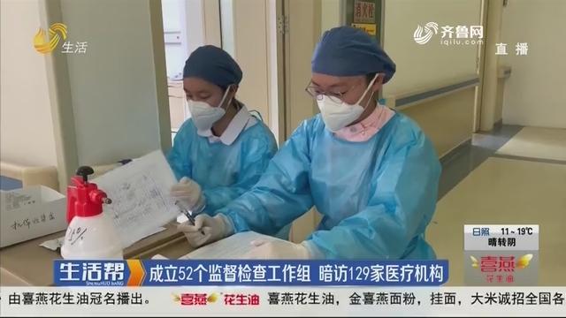 成立52个监督检查工作组 暗访129家医疗机构