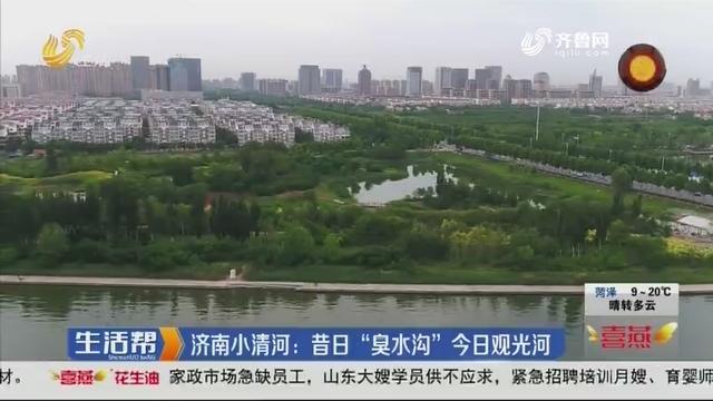 """济南小清河:昔日""""臭水沟""""今日观光河"""