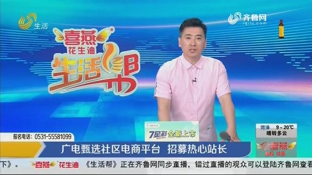 广电甄选社区电商平台  招募热心站长
