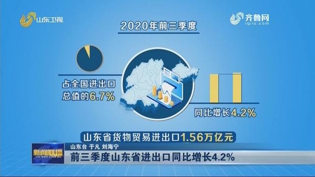 【权威发布】前三季度山东省进出口同比增长4.2%