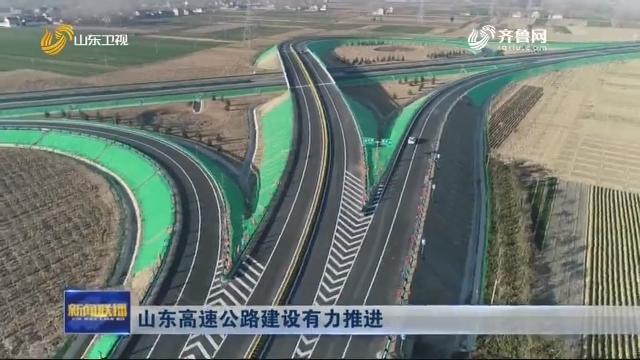 山东高速公路建设有力推进