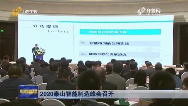 2020泰山智能制造峰会召开