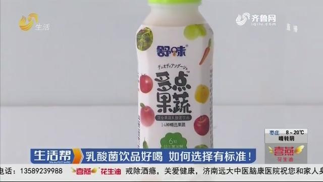 乳酸菌饮品好喝 如何选择有标准!