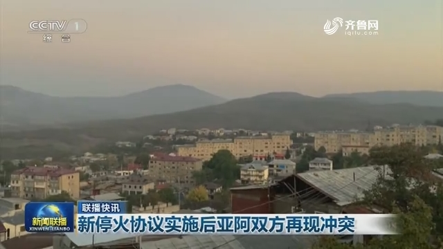 【联播快讯】新停火协议实施后亚阿双方再现冲突