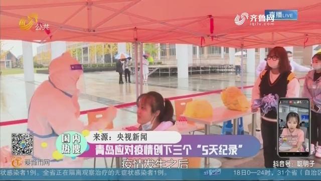 """青岛应对疫情创下三个""""5天纪录"""""""