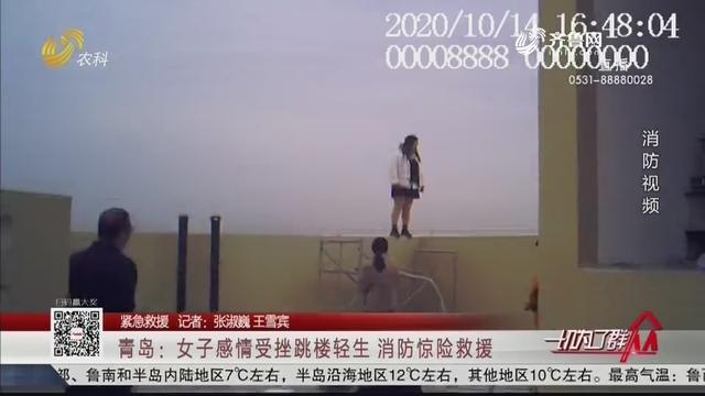 【紧急救援】青岛:女子感情受挫跳楼轻生 消防惊险救援