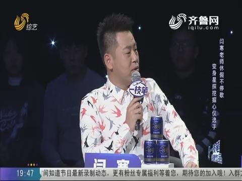 20201019《我是大明星》:闫寒老师休假不停歇 变身星探挖掘心仪选手