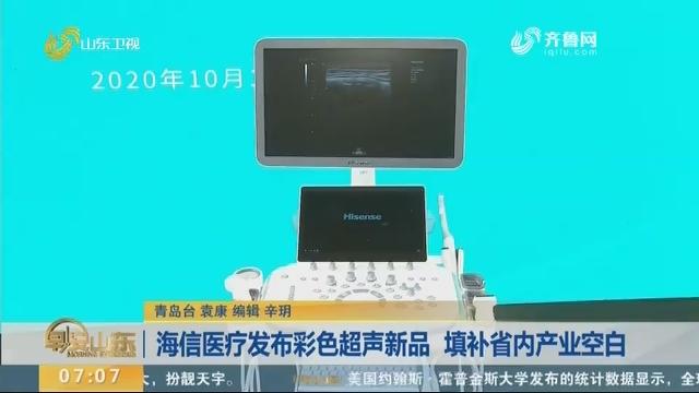 海信医疗发布彩色超声新品 填补省内产业空白