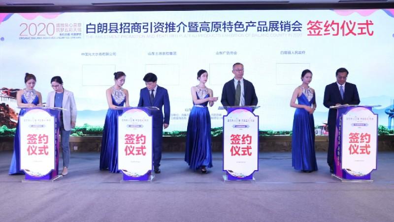 西藏白朗县2020年招商引资推介在济南举行