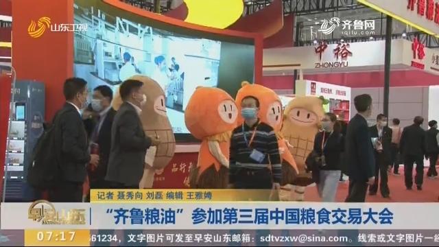 """""""齐鲁粮油""""参加第三届中国粮食交易大会"""