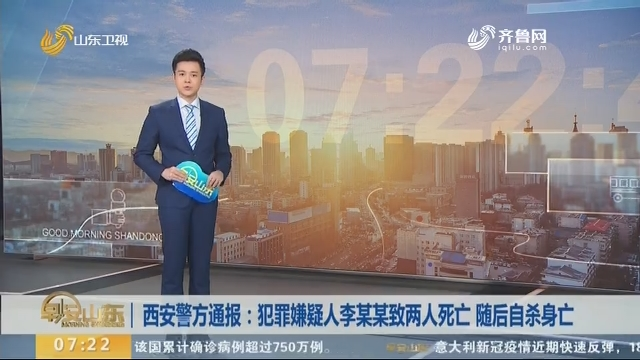 西安警方通报:犯罪嫌疑人李某某致两人死亡 随后自杀身亡