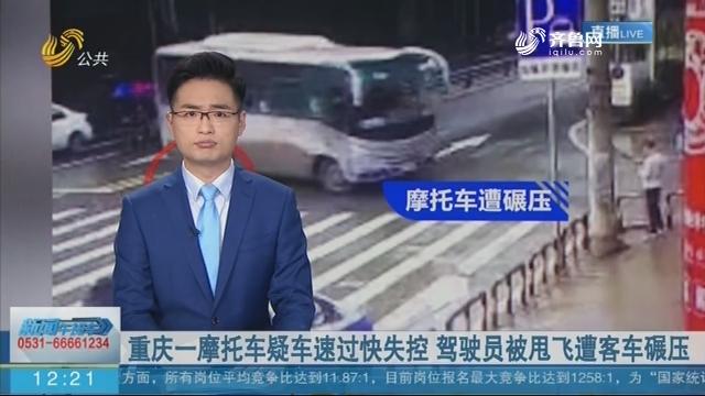 【闪电短视频】重庆一摩托车疑车速过快失控 驾驶员被甩飞遭客车碾压
