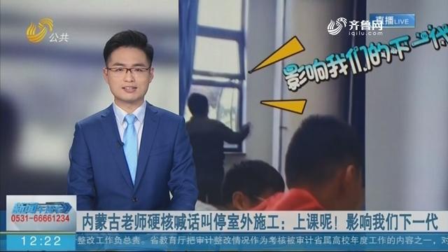 【闪电短视频】内蒙古老师硬核喊话叫停室外施工:上课呢!影响我们下一代