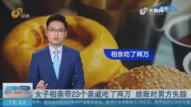 【闪电短视频】女子相亲带23个亲戚吃了两万 结账时男方失踪