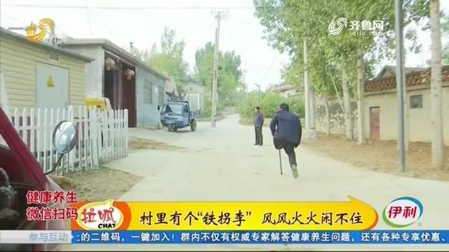 """村里有个""""铁拐李""""风风火火闲不住"""