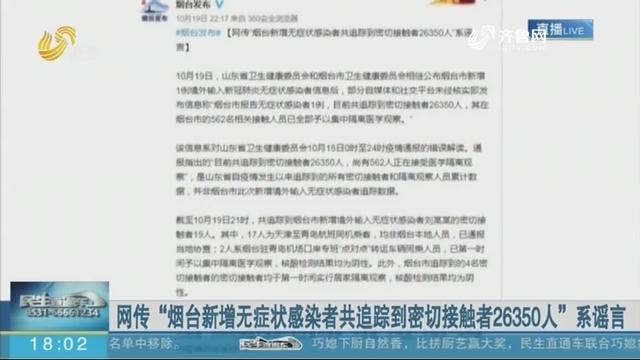 """网传""""烟台新增无症状感染者共追踪到密切接触者26350人""""系谣言"""