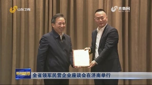 全省领军民营企业座谈会在济南举行