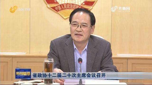 省政协十二届二十次主席会议召开