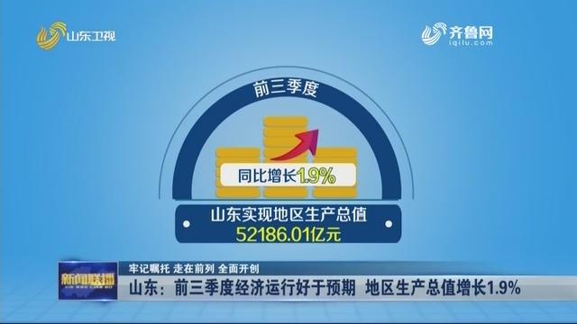 【牢记嘱托 走在前列 全面开创】山东:前三季度经济运行好于预期 地区生产总值增长1.9%