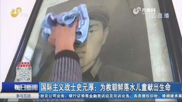 国际主义战士史元厚:为救朝鲜落水儿童献出生命