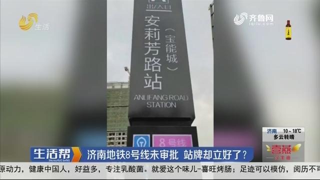 济南地铁8号线未审批 站牌却立好了?
