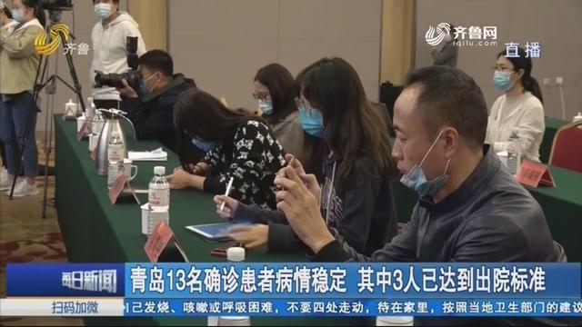 青岛13名确诊患者病情稳定 其中3人已达到出院标准