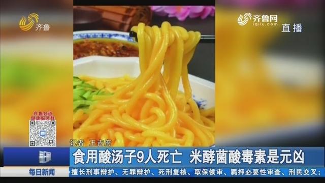 食用酸汤子9人死亡 米酵菌酸毒素是元凶