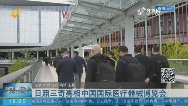 日照三奇亮相中国国际医疗器械博览会